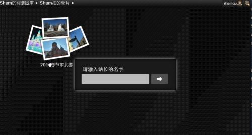 flashpicviewer相册加密